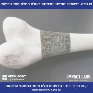 קטע ראשון מתוך וובינר - הדפסה תלת מימדית עבור אפליקציות בתחום הרפואה