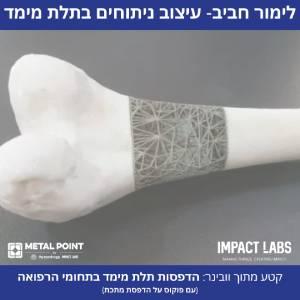 הדפסה תלת מימדית עבור אפליקציות בתחום הרפואה - מקטע שני