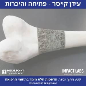 הדפסה תלת מימדית עבור אפליקציות בתחום הרפואה - קטע ראשון